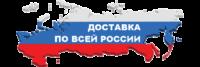 Доставка по России.png